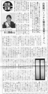 美しい笑顔で業界紙に掲載される勝雄
