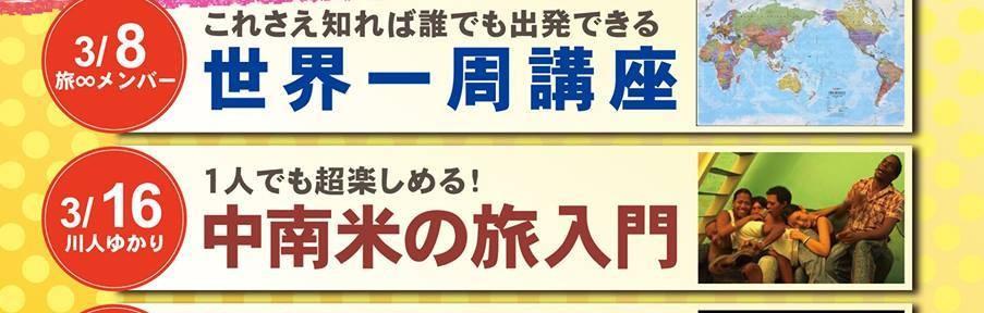 【告知】めっちゃ役立つ!世界一周・旅・留学のワークショップ開催!