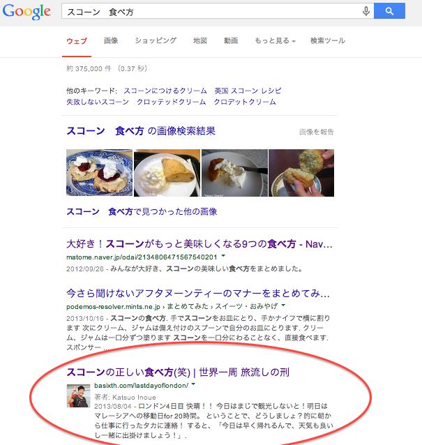 google検索で「スコーン 食べ方」で3番目に出るようです。
