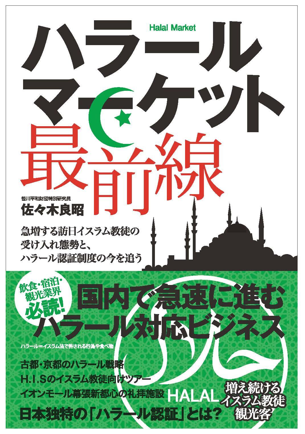 Halal_cover-obi